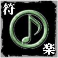 符楽「丸に八分音符」紋